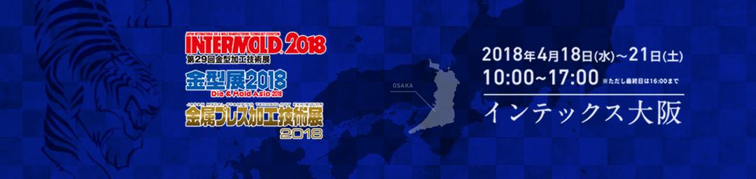 大阪 金型展 金属プレス加工技術展2018