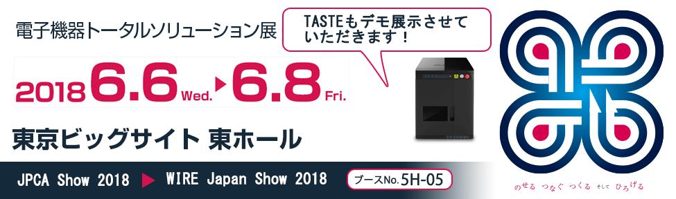 ワイヤージャパンショー 2018 ヨコハマシステムズ レーザー加工機も出展